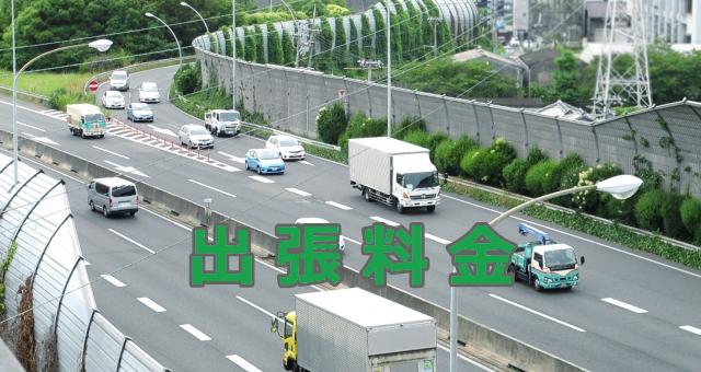 福岡県内のホームインスペクション(住宅診断)の出張料金