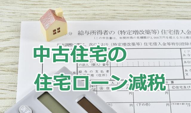 中古住宅の住宅ローン減税